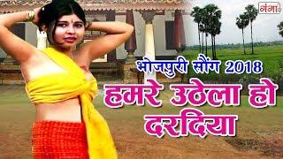 हमरे उठेला हो दरदिया - Bhojpuri Songs 2018 - Tarabano Faizabadi Bhojpuri Songs