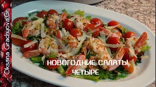 Четыре новогодних салата. Вкусно, легко готовить./Four New Year's salads. Tasty and easy to cook.