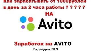 Урок 3  Палю тему заработка на Avito без вложений, нужен только интернет