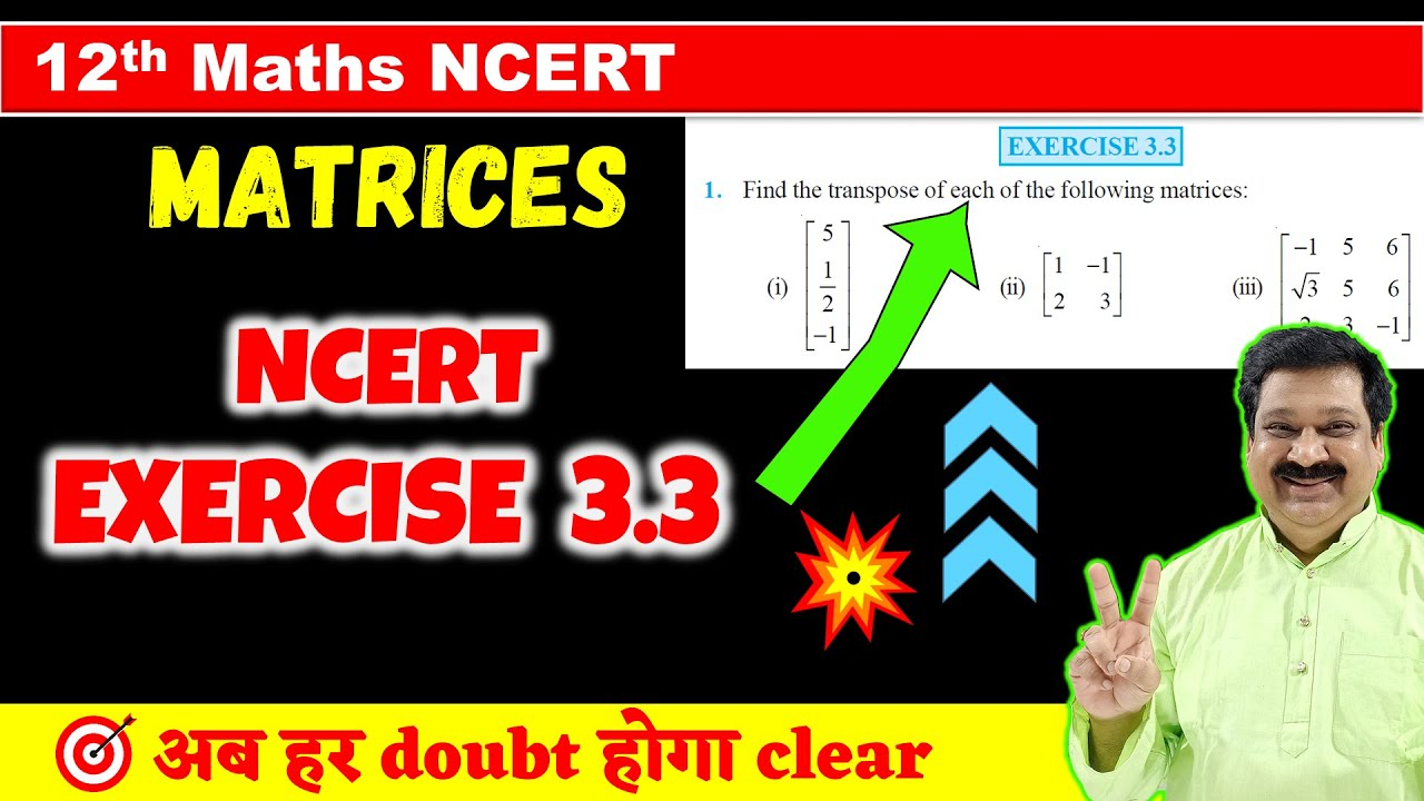 Download #13 Matrices NCERT Exercise  3.3 Solved, Matrices NCERT Class 12 Maths, Class 12 Maths NCERT