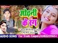 ओढ़नी के रंग ( Popular New Bhojpuri Sad Song 2019 ) | Bideshi Lal Yadav , Anshu Bala