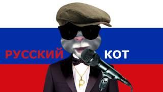 Русский Кот    О смене пола