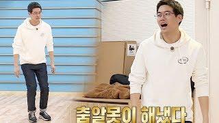 춤알못 이상윤, 꼴찌 양세형 제치고 3위 등극! @집사부일체 61회 20190417