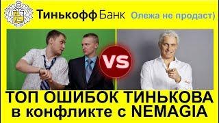 ТОП Х ошибок Олега Тинькова в конфликте с NEMAGIA (Немагией ). ХАЙПОЖОР 15