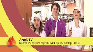 Artek-TV: «Вкусные уроки». Первый кулинарный мастер-класс для артековцев..