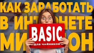 Обновленный маркетинг нового #проекта!!! #Предстарт!! Идеальный #заработок в интернете!!!
