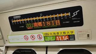 札幌市営地下鉄 8000形 T01宮の沢ゆき 東西線 T19新さっぽろ→T16南郷18丁目