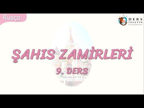ŞAHIS ZAMİRLERİ 9.DERS (RUSÇA)