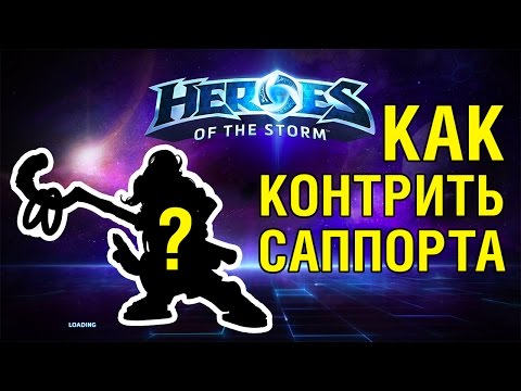 видео: Лучший гайд рунета по саппортингу в heroes of the storm для новичков