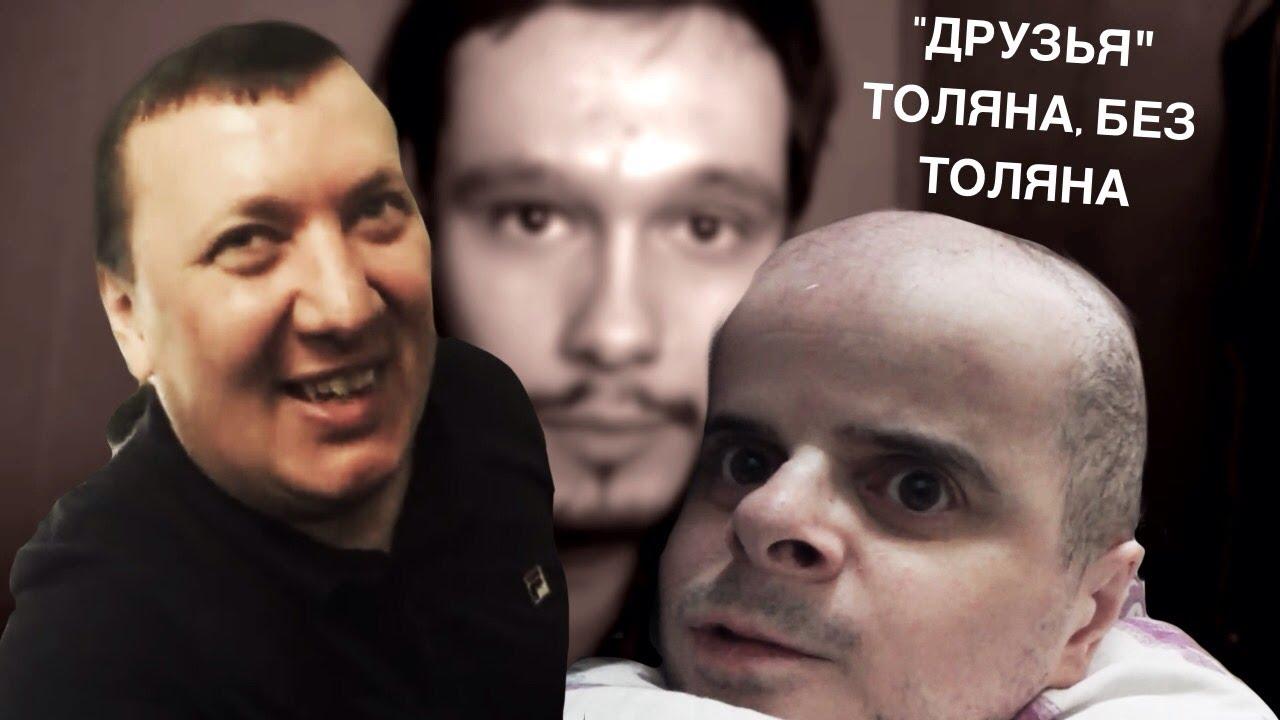 Леха Хомяков и Левоныч. Как живут друзья Толяна, без него {Толян наследие}