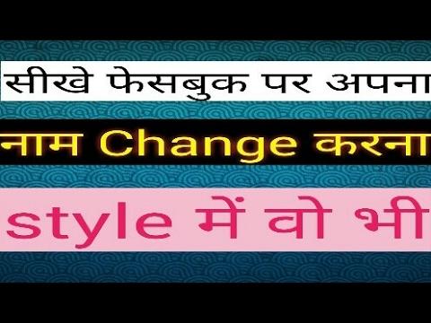 ?????? ?? ???? ??? change ???? ????? ?? ?? ?????? ??? how to change facebook name change style Hindi