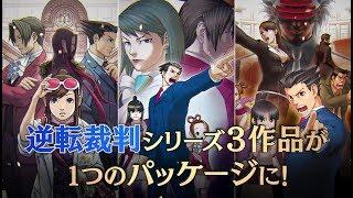 『逆転裁判123 成歩堂セレクション』プロモーション映像