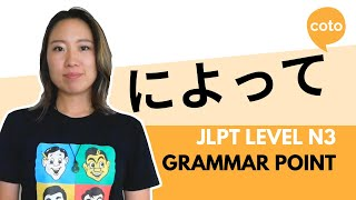 "JLPT N3 Grammar Point - によって (How to say ""Depending on~"")"