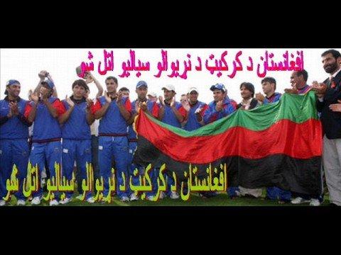 Afghan Cricket  Team Beat Hong Kong  Part One