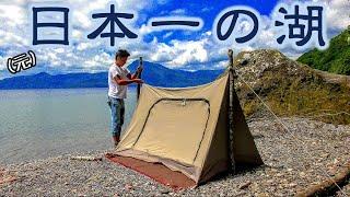 (元)日本一の湖でキャンプ in 休暇村支笏湖モラップキャンプ場 パート1        北海道 フライフィッシング flyfishing