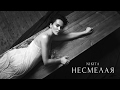 NIKITA НЕСМЕЛАЯ OFFICIAL VIDEO mp3