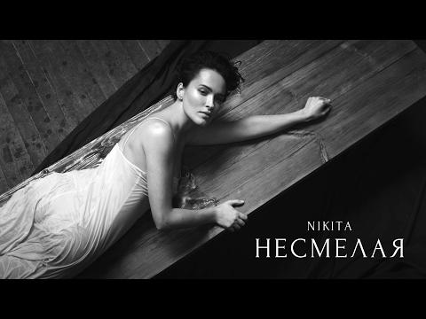 Смотреть клип Nikita - Несмелая