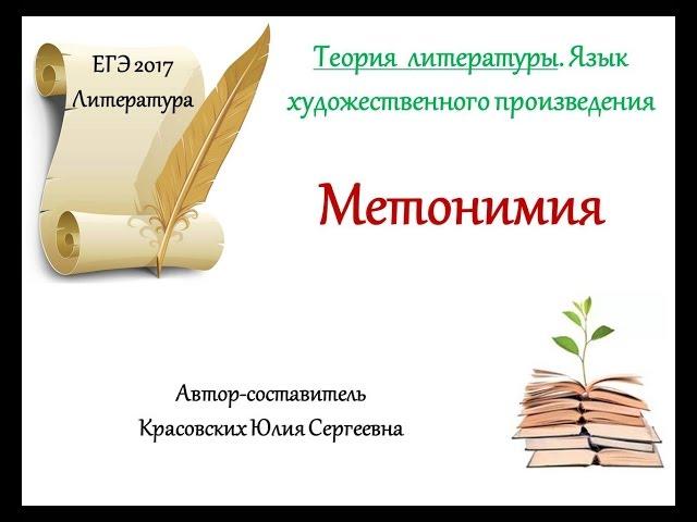 ЕГЭ 2017. Литература.  Метонимия