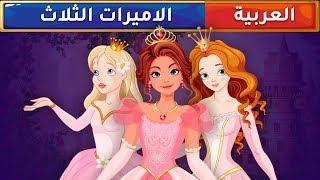 الأميرات الثلاث - قصص عربية - قصص أطفال - حكايات أطفال