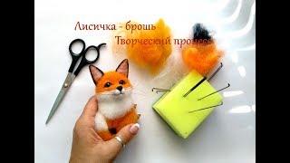 Сухое валяние - Брошь лиса - Мини мастер класс