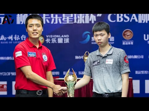 2017 CBSA Liuzhou 9-Ball Open│FINAL - Jung-Lin Chang vs Cheng-Chieh Liu