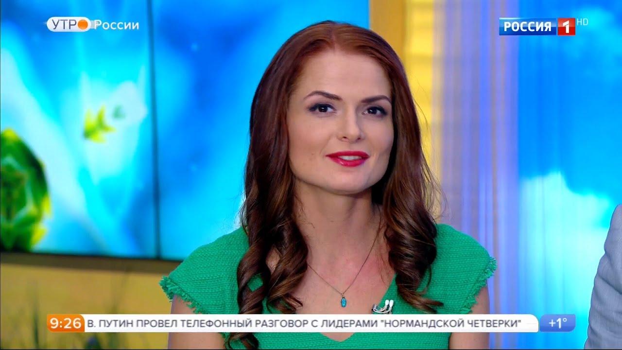 Елена Ландер Утро России 18 04 2017 - YouTube