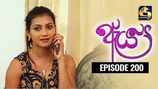 Aeya Episode 200 || ''ඇය ''  || 07th November 2020 Thumbnail