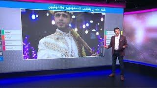 مطرب يمني يغضب السعوديين والحوثيين بأغانيه وحفلاته، لماذا؟