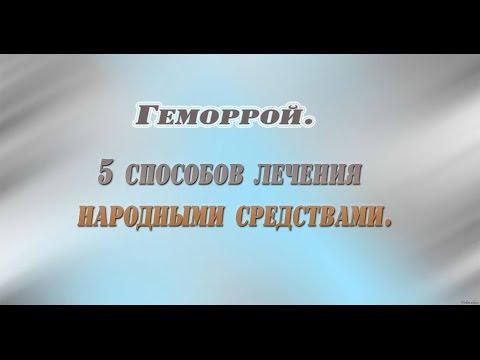 КАК ВЫЛЕЧИТЬ ГЕМОРРОЙ народными средствами.