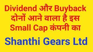Dividend और Buyback दोनों आने वाला है इस Small Cap कंपनी का - Shanthi Gears Ltd Stock