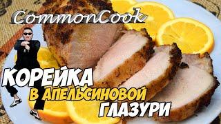 Корейка в апельсиновой глазури. Запеченная свинина с апельсинами, имбирём, соевым соусом и мёдом.