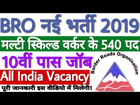 BRO Recruitment 2019 For Multi Skilled Worker 540 Posts
