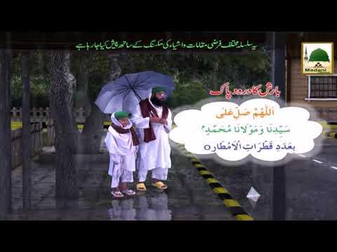 Barish Kay Waqt Ki Dua | Maloomat Hi Maloomat | Madani Channel