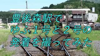 豊後森駅でゆふ1号と2号の発着を撮影してみた!