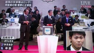 2011 ドラフト会議② 藤岡投手抽選&高橋内野手抽選 thumbnail