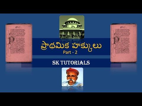 Fundamental Rights(ప్రాథమిక హక్కులు).Part-2