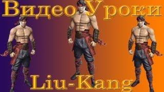 Mortal Kombat - Liu-Kang (видео уроки)