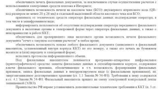 Требование к онлайн-кассе по 54-ФЗ(, 2016-12-15T22:01:04.000Z)