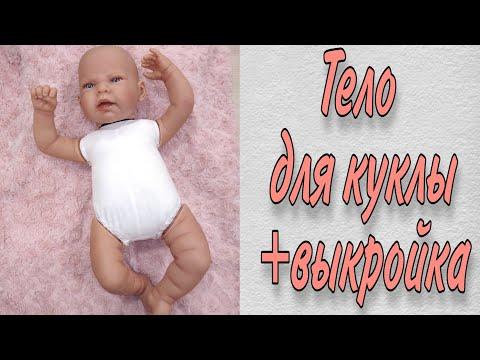Как сшить тело для куклы реборн