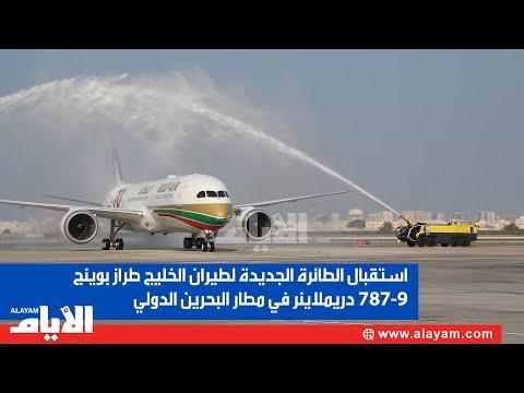 استقبال الطائرة الجديدة لطيران الخليج طراز بوينج 9-787 دريملاينر في مطار البحرين الدولي  - نشر قبل 3 ساعة