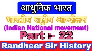 National Movement part 22 / राष्ट्रीय आंदोलन भाग 22 by Randheer Sir