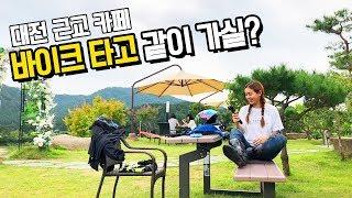 대전 근교에 이런곳이 …