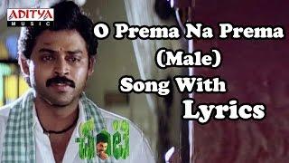 Chanti ( Old Movie ) Full Songs With Lyrics - O Prema Na Prema (Male) Song - Venkatesh, Meena