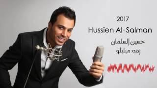 Hussien Al Salman - Zaffa Meylelo 2017 جديد الفنان حسين السلمان زفة ميليلو