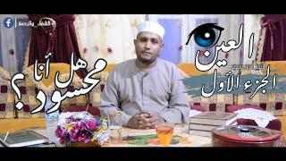 العين وتعريف العين وكيف يعرف الإنسان انه مصاب بالعين | الشيخ أحمد سعيد