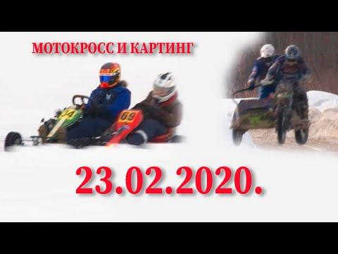 МОТОКРОСС И КАРТИНГ 23.02.2020  #мотогонки#автоспорт#уникар#мотособака#мотоциклмотоколясочник