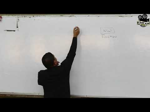 Lecture 1 - Real Functions ( Introduction ) - مقدمة الدوال