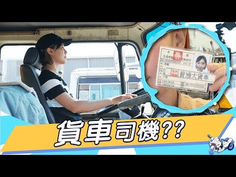 重機之後!李懿挑戰大貨車駕照!!【懿想天開 EP34】