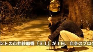 【市井紗耶香】【契約解除】【理由】 モーニング娘。のメンバーとして人...