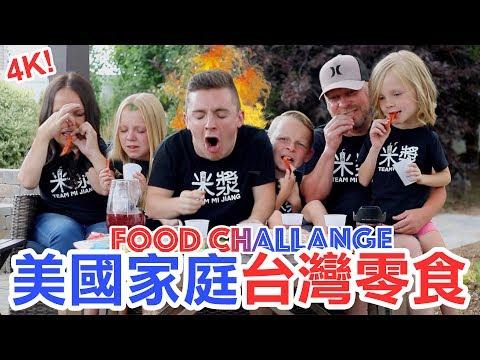 美國家庭試吃台灣零食 !American Family VS TAIWAN Snacks (4K) - Life in Taiwan #159